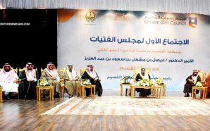 saudi-qassim-girls-council-men-only-sharia-law-islam-muslims-fgm