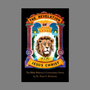 revelation-commentary-ruckman-bible-believers-book-store-saint-augustine-florida-christian-books