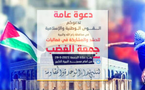 palestinians-in-gaza-strip-west-bank-call-for-day-of-rage-temple-mount-jews-israel